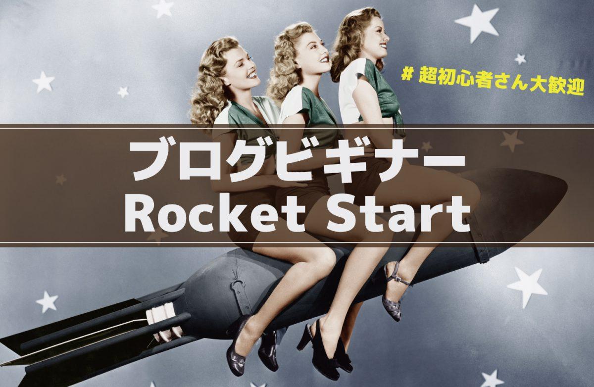 ブログビギナーRocketStart